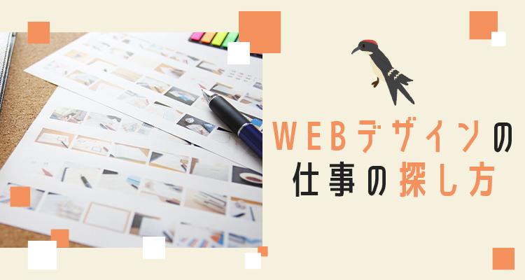 Webデザインの仕事の探し方は?在宅可能なバイト求人の見つけ方を解説