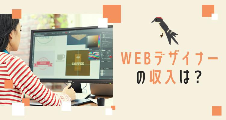 Webデザイン副業の収入は?月収や報酬の上げ方を紹介