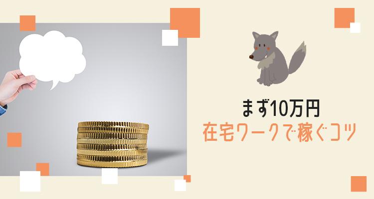 まず10万円!在宅ワークで稼げる副業と稼ぐコツ
