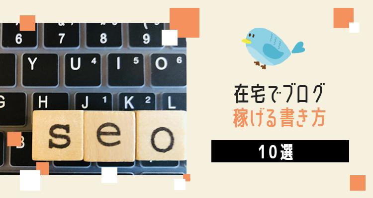 在宅でブログをやろう!稼げる書き方のポイント10選